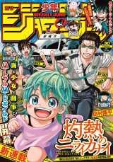 『週刊少年ジャンプ』30号でスタートした新連載『灼熱のニライカナイ』 (C)週刊少年ジャンプ2020年30号/集英社