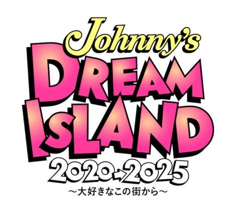 『Johnny's DREAM IsLAND 2020→2025〜大好きなこの街から〜』ロゴ
