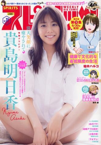 『週刊ビッグコミックスピリッツ』31号表紙