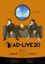 「AD-LIVE 2020」開催決定、出演者を発表