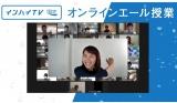 杉山愛が出席する『明日へのエールプロジェクト』オンライン授業の模様
