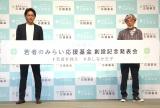 『三崎優太 若者のみらい応援基金』創設記念発表会に出席した(左から)三崎優太氏、テリー伊藤 (C)ORICON NewS inc.