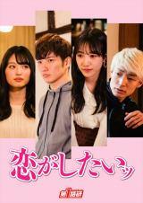 #1は恋愛ドラマ「恋がしたいッ」 (C)NTTぷらら・吉本興業・ABCテレビ
