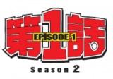 ABCテレビ『第1話シーズン2』7月12日から放送開始 (C)NTTぷらら・吉本興業・ABCテレビ
