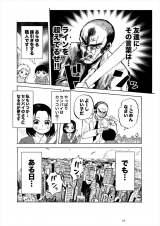 SNS漫画家・藤井おでこ氏によるPR漫画(C)テレビ東京