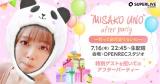 """ライブ後には『""""MISAKO UNO """" after party 〜だってまだ足りないの〜』も開催する宇野実彩子"""