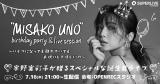 """オンライン誕生日ライブ『""""MISAKO UNO"""" birthday party & live session 〜いくつになっても離れていてもお祝いしてほしいの〜』を開催する宇野実彩子"""