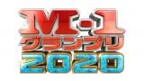 『M-1』開催概要をライブ配信で発表