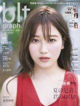 『blt graph.vol.56』で表紙を飾る欅坂46・守屋茜(東京ニュース通信社刊)