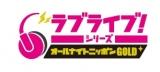 『ラブライブ!』シリーズのメンバーがオールナイトニッポン(ANN)GOLD』の月1レギュラーに(C)ニッポン放送