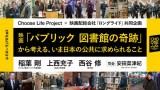 映像プロジェクト「Choose Life Project」と、7月17日公開の映画『パブリック 図書館の奇跡』の共同企画が開催