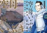 漫画『空母いぶき』第13巻と『空母いぶき GREAT GAME』第1巻