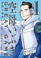 漫画『空母いぶき GREAT GAME』第1巻