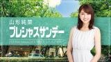 『山形純菜プレシャスサンデー』番組ロゴ(C)TBSラジオ