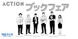 『ACTION』(月〜金 後3:30)でリアルブックフェア開催(C)TBSラジオ