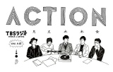 『ACTION』(月〜金 後3:30)(C)TBSラジオ