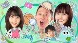 Eテレの10代向け情報バラエティー番組『沼にハマってきいてみた』 (C)NHK
