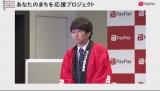 『PayPay新しい取り組みに関する』オンライン説明会に登場したミキ・亜生