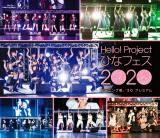 つばきファクトリーのライブ映像が収録されるBlu-ray『Hello! Project ひなフェス2020 モーニング娘。'20プレミアム』(8月19日発売)ジャケット写真