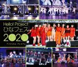 ライブBlu-ray『Hello! Project ひなフェス2020 アンジュルムプレミアム』ジャケット写真