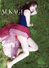 奥山かずさ2nd写真集『AIKAGI』(ワニブックス)amazon版表紙