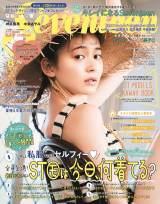 『Seventeen』8月号表紙を飾った久間田琳加 (C)Seventeen2020年8月号/集英社