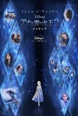 『イントゥ・ジ・アンノウン〜 「アナと雪の女王2」メイキング』7月3日(金)よりディズニープラスで配信予定(C)2020 Disney