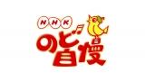 『NHKのど自慢』8月23日、8月30日、9月13日、9月20日以降の開催を発表 (C)NHK