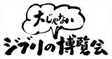 """愛知県美術館ギャラリーで『ジブリの""""大じゃない""""博覧会』を開催(7月22日〜9月3日※38日間)"""