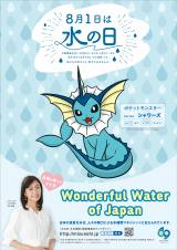 シャワーズ&2020ミス日本『水の天使』が8月1日の『水の日』を応援