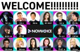 『NowVoice』に参画する16人 (C)NowVoice