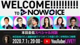 『NowVoice』に新規参画する6人と本田圭佑選手が特別対談 (C)NowVoice