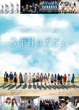 映画『3年目のデビュー』ポスタービジュアル(C)2020映画「3年目のデビュー」製作委員会