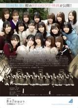 映画『3年目のデビュー』ポスタービジュアル裏面(C)2020映画「3年目のデビュー」製作委員会