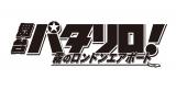 『舞台「パタリロ!」〜霧のロンドンエアポート〜』来年1月公演決定 (C)魔夜峰央/白泉社