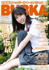 『BUBKA』7・8月合併号で表紙を飾る日向坂46・金村美玖