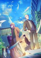 延期の『映画 ギヴン』8・22公開決定 ノイタミナ初、BLコミックのアニメ化作品
