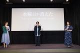映画『水曜日が消えた』生中継舞台あいさつに登壇した(左から)石橋菜津美、中村倫也、深川麻衣