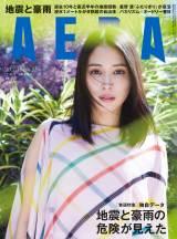 6日発売の雑誌『AERA 7月13日号』(朝日新聞出版)