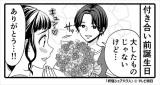 プロローグが4コマ漫画に(C)テレビ朝日