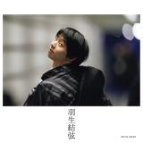『羽生結弦 2019-2020』(報知新聞社)書影