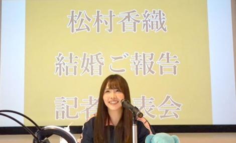 サムネイル 「結婚ご報告 記者発表会」を行った松村香織=YouTube「かおたんちゃんねる」より