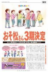 おそま通信 (C)赤塚不二夫/おそ松さん製作委員会