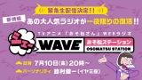 「シェーWAVE おそ松ステーション」初・生放送決定(C)赤塚不二夫/おそ松さん製作委員会