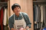 ドラマ『私の家政夫ナギサさん』第1話場面カット (C)TBS