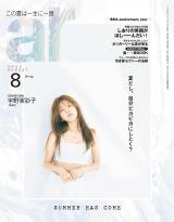 宇野実彩子『ar』8月号表紙カット