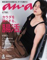 7月15日発売『anan』の表紙を飾る山下智久 (C)マガジンハウス