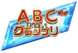 『ABCお笑いグランプリ』決勝は7月12日 (C)ABCテレビ