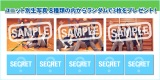 JO1 2ndシングル「STARGAZER」生写真サンプル (C)LAPONE ENTERTAINMENT