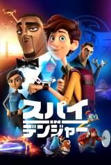 『スパイ in デンジャー』ディズニープラスにて7月10日より配信(C) 2020 Twentieth Century Fox Film Corporation. All Rights Reserved.